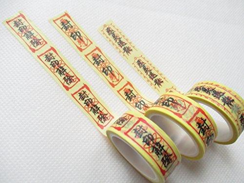 御札 マスキングテープ 3種類セット【封印、封印解除、悪霊退散】