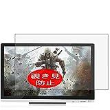 VacFun Anti Espion Protection d'écran, Compatible avec HUION GT-220 V2 IPS 21.5', Intimité Protégé Film...