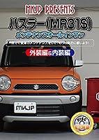 ハスラー(MR31S) メンテナンスオールインワンDVD 内装&外装セット