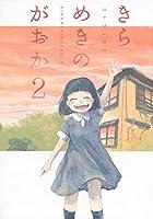 きらめきのがおか(2)<完> (ヤンマガKCスペシャル)