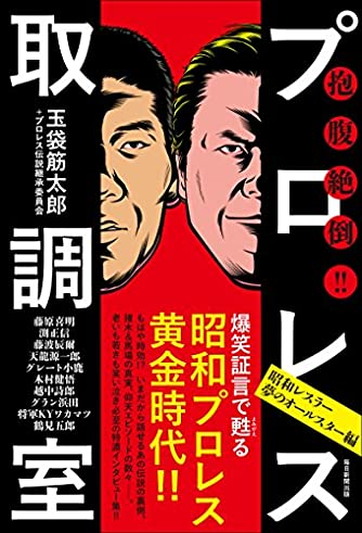 抱腹絶倒!! プロレス取調室 ~昭和レスラー夢のオールスター編~
