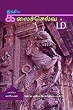 இந்திய கலைச்செல்வம் (Tamil Edition)