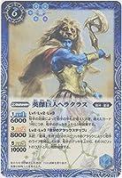 【 バトルスピリッツ】 英傑巨人ヘラクラス レア《 剣刃編 光輝剣武 》 bs21-054