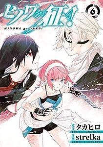 ヒノワが征く! 6巻 (デジタル版ビッグガンガンコミックス)