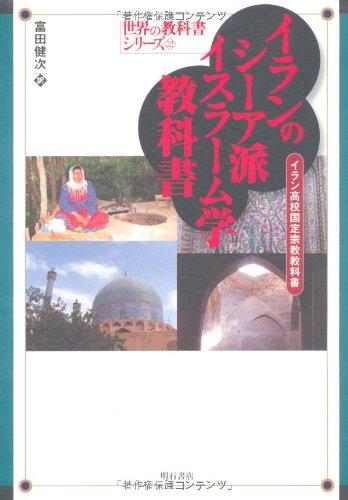 イランのシーア派イスラーム学教科書 (世界の教科書シリーズ)