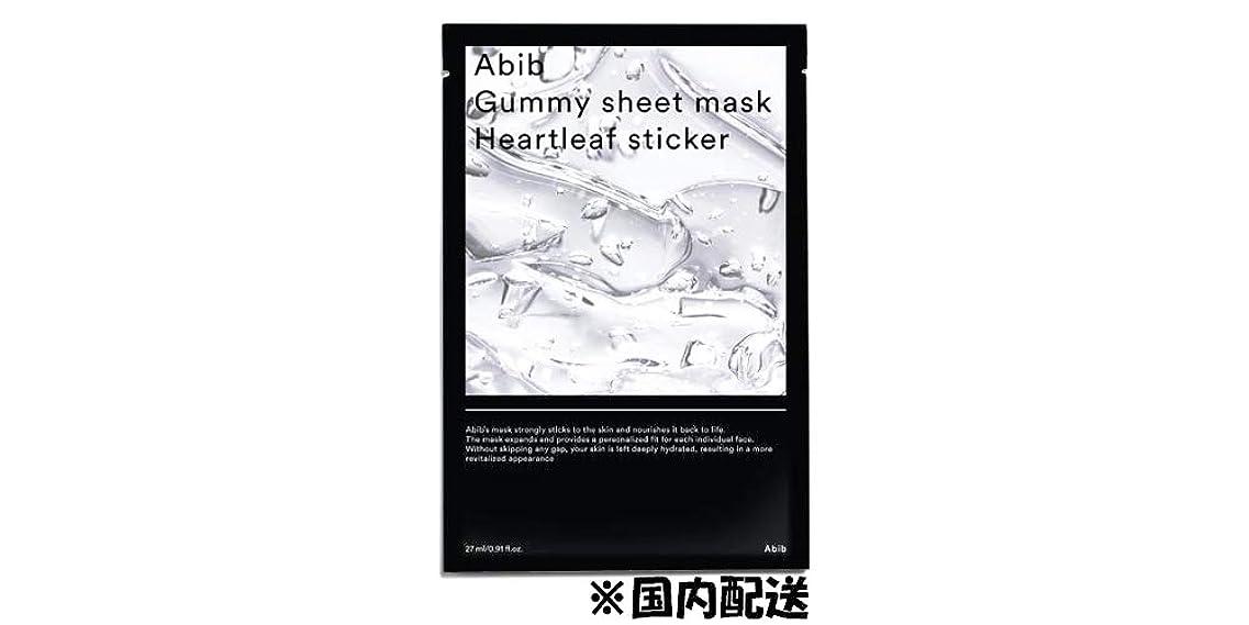 機動フォアマン橋【Abib】グミシートマスク ドクダミステッカー #10枚(日本国内発送)
