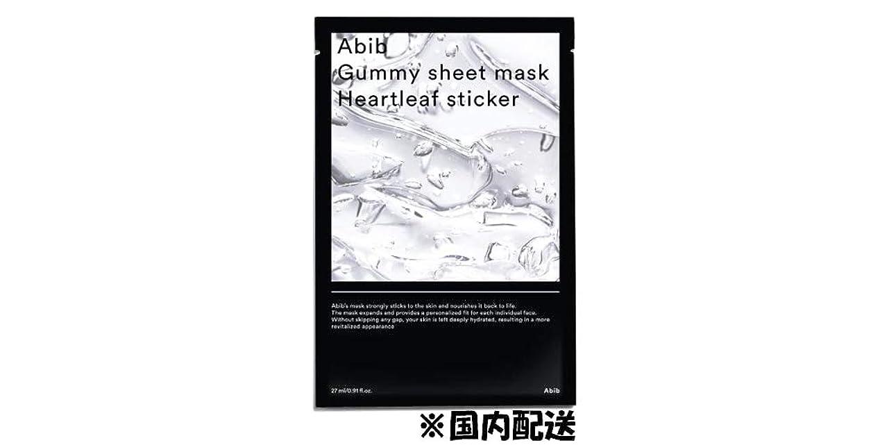 光沢添付中庭【Abib】グミシートマスク ドクダミステッカー #10枚(日本国内発送)
