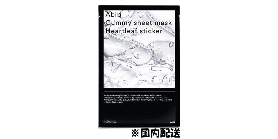 受粉者ゴールデン重さ【Abib】グミシートマスク ドクダミステッカー #10枚(日本国内発送)