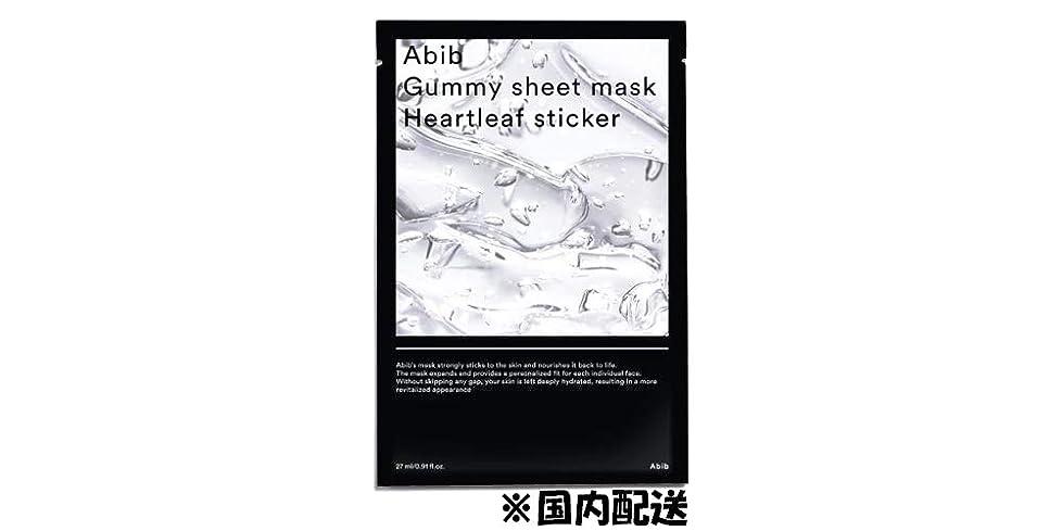 エントリクローンレプリカ【Abib】グミシートマスク ドクダミステッカー #10枚(日本国内発送)