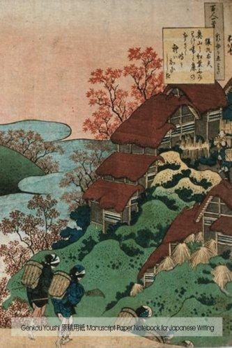Genkou Youshi Manuscript Paper - Notebook for Japanese Writing: 7