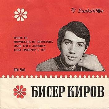 Бисер Киров