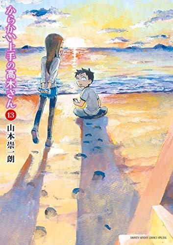 からかい上手の高木さん(13) (ゲッサン少年サンデーコミックス)