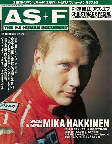 AS+F(アズエフ)1996 クリスマス特集号 [雑誌]