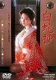 白蛇抄[DVD]