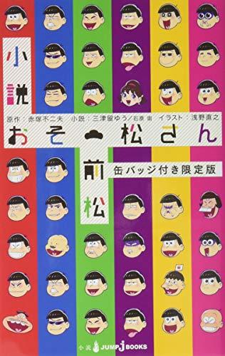 小説おそ松さん 前松 缶バッジ付き限定版 (ダッシュエックス文庫)