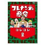 コレナンデ商会 コレコレ[DVD]