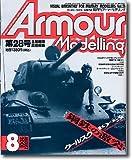 アーマーモデリング 2001年08月号 第28号