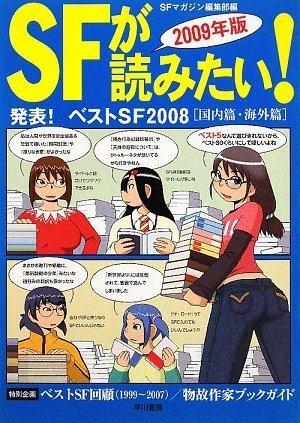 SFが読みたい! 2009年版―発表!ベストSF2008国内篇・海外篇 (2009)