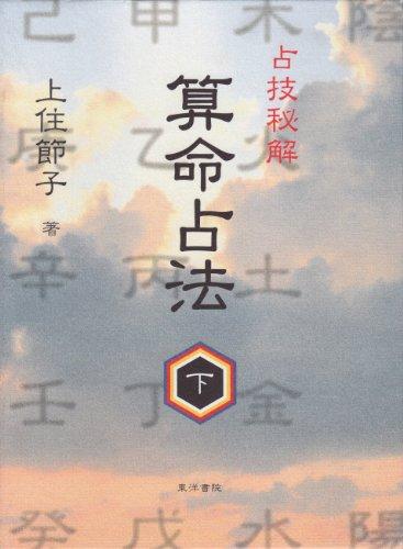 算命占法 (下)