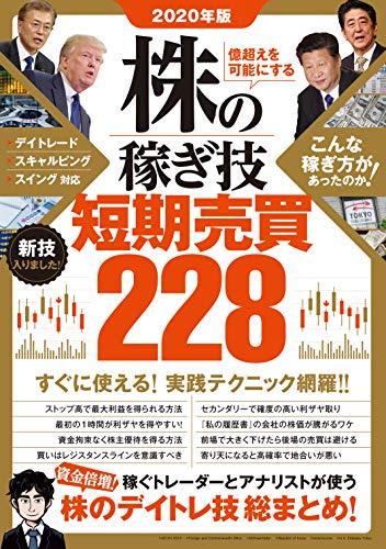 2020年版 株の稼ぎ技 短期売買228