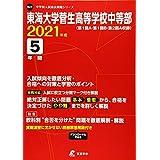 東海大学菅生高等学校中等部 2021年度 【過去問5年分】 (中学別 入試問題シリーズN27)