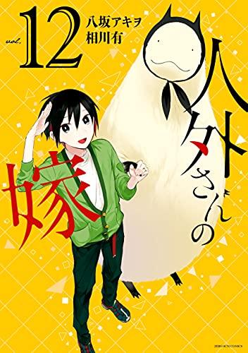 人外さんの嫁: 12【電子限定描き下ろしマンガ付】 (ZERO-SUMコミックス)