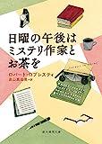 日曜の午後はミステリ作家とお茶を (創元推理文庫)