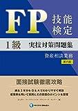 FP技能検定1級実技(資産相談業務)対策問題集【第六版】