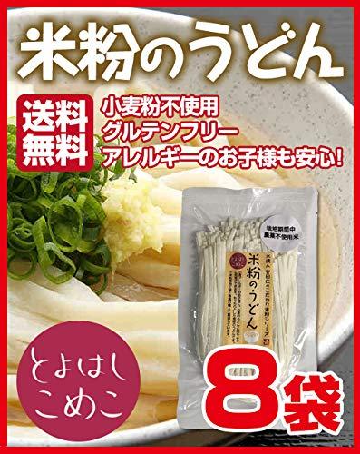 とよはしこめこ 米粉のうどん グルテンフリー・小麦粉フリー・アルミフリー 128g×8袋