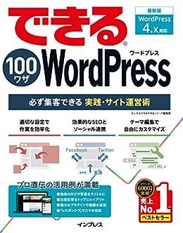 [ホシナ カズキ, できるシリーズ編集部]のできる100ワザ WordPress 必ず集客できる実践・サイト運営術 WordPress 4.x対応 できる100ワザシリーズ