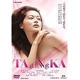 TANNKA 短歌 [DVD]