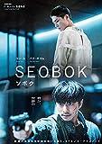 SEOBOK/ソボク 豪華版Blu-ray[TCBD-1177][Blu-ray/ブルーレイ]