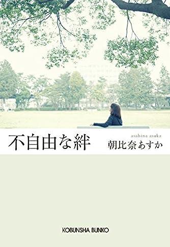 不自由な絆 (光文社文庫)