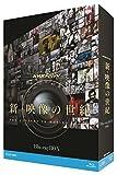 NHKスペシャル 新・映像の世紀 ブルーレイBOX[NSBX-21613][Blu-ray/ブルーレイ]