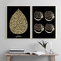 ブラック&ゴールドコーラン詩アラビア書道キャンバス絵画イスラム壁アートポスターとプリント家の装飾ホリデーギフト| 50x70cmx2フレームなし