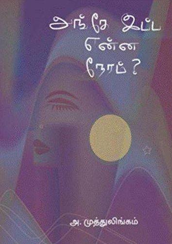 அங்கே இப்ப என்ன நேரம்? - Angae Ippo Enna Neram?: கட்டுரைகள் (Tamil Edition) eBook: அ.முத்துலிங்கம், A.Muthulingam: Amazon.in: Kindle Store