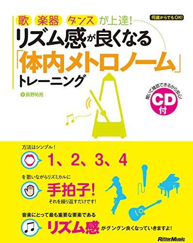 歌、楽器、ダンスが上達!   リズム感が良くなる「体内メトロノーム」トレーニング  (CD付)