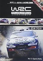 WRC世界ラリー選手権 2006 Vol.9 キプロス [DVD]