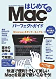 はじめてのMac パーフェクトガイド (2017年最新版)