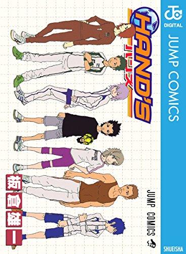 HAND'S (ジャンプコミックスDIGITAL) | 板倉雄一 | 少年マンガ ...