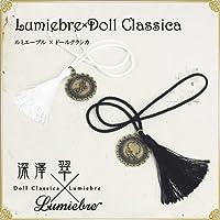 Lumiebre×Doll Classica 【深澤翠コラボ】 【タッセル・傘用アクセサリー】 (ブラック/col.04)