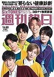 週刊朝日 2020年 11/20 号【表紙: SixTONES 】 [雑誌]