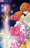 僕と君とで虹になる(4) (フラワーコミックス)