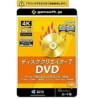ディスククリエイター7 DVD| 変換スタジオ7シリーズ | カード版 | Win対応