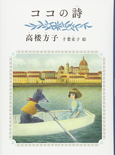 ココの詩 (福音館創作童話シリーズ)