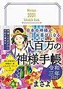 日本の神様がお喜びになる 八百万の神様手帳 令和三年