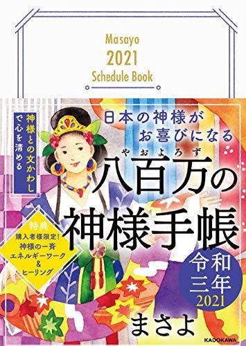 日本の神様がお喜びになる 八百万の神様手帳 令和三年の詳細を見る