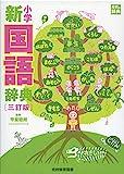 小学新国語辞典 三訂版 (光村の辞典)