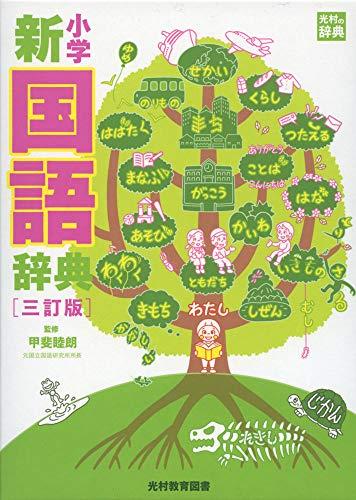 光村教育図書『小学新国語辞典 三訂版』