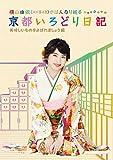 横山由依(AKB48)がはんなり巡る 京都いろどり日記 第4巻「美味しいものをよばれ...[DVD]